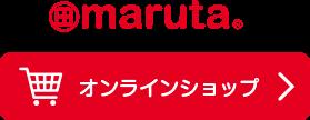 marutaオンラインショップ